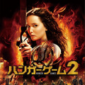『ハンガー・ゲーム2』ブルーレイ TM&(C)2013 LIONS GATE FILMS INC.ALL RIGHTS RESERVED.