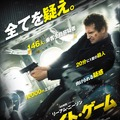 『フライト・ゲーム』 (C)2014 TF1 FILMS PRODUCTION S.A.S. - STUDIOCANAL S.A.
