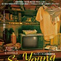 『So Young~過ぎ去りし青春に捧ぐ~』ポスタービジュアル (C)2013 HS Media (Beijing) Investment Co., Ltd. China Film Co., Ltd. Enlight Pictures. PULIN production limited. Beijing Ruyi Xinxin Film Investment Co., Ltd.Beijing MaxTimes Cultural Development Co., Ltd. TIK FILMS. Dook Publishing Co., Ltd. Tianjin Yuehua Music Culture Communication Co., Ltd. All rights reserved.