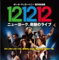 『12-12-12/ニューヨーク、奇跡のライブ』(C)2013 Robin Hood Foundation All Rights Reserved
