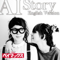 AI「Story (English Version)」ジャケット