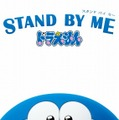 (C)2014「STAND BY MEドラえもん」製作委員会