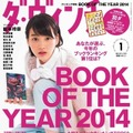 「『ダ・ヴィンチ』BOOK OF THE YEAR 2014」