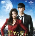 Blu-ray & DVD SET1「星から来たあなた」 (c)HB ENTERTAINMENT