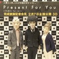 『Present For You』パペット完成披露記者会見 (C)2013 PLUS heads inc.