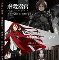 『虐殺器官』 -(C) Project Itoh /GENOCIDAL ORGAN、『ハーモニー』 -(C) Project Itoh /HARMONY、『屍者の帝国』 -(C) Project Itoh /THE EMPIRE OF CORPSES