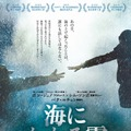 『海にかかる霧』ポスタービジュアル -(c)2014 NEXT ENTERTAINMENT WORLD Inc. & HAEMOO Co., Ltd. All Rights Reserved.