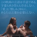 『ザ・トライブ』日本版ポスタービジュアル (C)GARMATA FILM PRODUCTION LLC, 2014 (C) UKRAINIAN STATE FILM AGENCY, 2014