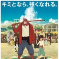 『バケモノの子』-(C) 2015 THE BOY AND THE BEAST FILM PARTNERS