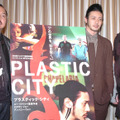 『PLASTIC CITY』記者会見。