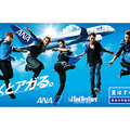 「ANA」夏の「旅割」キャンペーンキャラクターの「三代目 J Soul Brothers from EXILE TRIBE」