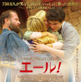 『エール!』ポスタービジュアル ー(C)2014-Jerico-Mars Films-France 2 Cinema-Quarante 12 Films-VendOme Production-Nexus Factory-Umedia