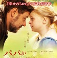 『パパが遺した物語』ポスタービジュアル ー(C)2014 FATHERS & DAUGHTERS NEVADA, LLC. ALL RIGHTS RESERVED