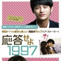 「応答せよ1997」 (C)CJ E&M CORPORATION