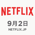 Netflix日本サービス開始 -(C) Netflix. All Rights Reserved.