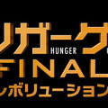 『ハンガー・ゲーム FINAL: レボリューション』(C)2015 LIONS GATE FILMS INC.ALL RIGHTS RESERVED.