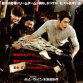 『技術者たち』ポスタービジュアル - (C) 2014 LOTTE ENTERTAINMENT All Rights Reserved.