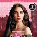 「REIGN/クイーン・メアリー<セカンド・シーズン>」(C)2015 Warner Bros. Entertainment Inc. All rights reserved.