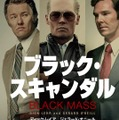 原作本書影/『ブラック・スキャンダル』- (C) 2015 WARNER BROS. ENTERTAINMENT INC., CCP BLACK MASS FILM HOLDINGS, LLC, RATPAC ENTERTAINMENT, LLC AND RATPAC-DUNE ENTERTAINMENT LLC
