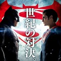 『バットマン vs スーパーマン ジャスティスの誕生』(C)2016 WARNER BROS. ENTERTAINMENTINC.,RATPAC-DUNEENTERTAINMENT LLC AND RATPAC ENTERTAINMENT, LLC