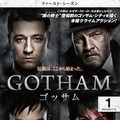 「GOTHAM/ゴッサム-(C)2015 Warner Bros. Entertainment Inc. All rights reserved.