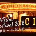 逗子海外映画祭 - (C) ZUSHI BEACH FILM FESTIVAL All Rights Reserved.