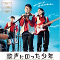 『歌声にのった少年』ポスタービジュアル (C) 2015 Idol Film Production Ltd/MBC FZ LLC /KeyFilm/September Film