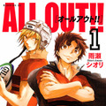 「ALL OUT!!」(C)雨瀬シオリ/講談社