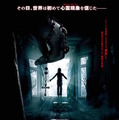 『死霊館 エンフィールド事件』ポスタービジュアル (C)2016 WARNER BROS. ENTERTAINMENT INC.AND RATPAC-DUNE ENTERTAINMENT LLC ALL RIGHTS RESERVED