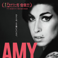 『AMY エイミー』 - (C) Rex Features (C)2015 Universal Music Operations Limited.
