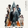 『ハイ・ライズ』(C)RPC HIGH-RISE LIMITED / THE BRITISH FILM INSTITUTE / CHANNEL FOUR TELEVISION CORPORATION 2015