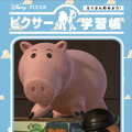 "「ディズニー/ピクサー学習帳」(C)Disney(C)Disney.Based on the""Winnie the Pooh"" works by A.A Milne and E.H.Shepard.(C)Disney/Pixar"