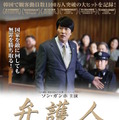 『弁護人』(C)2013 Next Entertainment World Inc. & Withus Film Co. Ltd. All Rights Reserved.