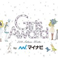 「GirlsAward 2016 AUTUMN/WINTER by マイナビ」