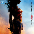 『ワンダーウーマン』(C)2016 WARNER BROS. ENTERTAINMENT INC.AND RATPAC-DUNE ENTERTAINMENT LLC