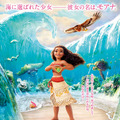 『モアナと伝説の海』(C) 2016 Disney. All Rights Reserved.