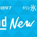 「キリン 氷結(R)presents Find New Me!」