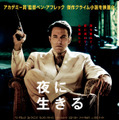 『夜に生きる』本ポスター (C)2016 Warner Bros. All Rights Reserved.