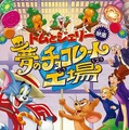 『トムとジェリー 夢のチョコレート工場』(c) Turner Entertainment Co. CHARLIE AND THE CHOCOLATE FACTORY and allrelated characters and elements are trademarks of and (c) Warner Bros.Entertainment Inc.