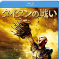 『タイタンの戦い』ブルーレイ&DVDセット -(C) 2010 Warner Bros. Entertainment Inc. All rights reserved.