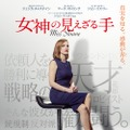 『女神の見えざる手』 (C)2016 EUROPACORP ー FRANCE 2 CINEMA