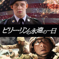 『ビリー・リンの永遠の一日』(C)2016 Columbia Pictures Industries, Inc., LSC Film Corporation and S8 Billy Lynn, LLC. All Rights Reserved.