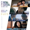 『CINEMA FIGHTERS』ムビチケ特典 (C)2017 CINEMA FIGHTERS