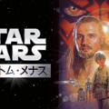『スター・ウォーズ エピソード1/ファントム・メナス』Star Wars: The Phantom Menace (C) & TM 2015 Lucasfilm Ltd. All Rights Reserved.