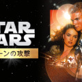 『スター・ウォーズ エピソード2/クローンの攻撃』Star Wars:Attack of the Clones (C) & TM 2015 Lucasfilm Ltd. All Rights Reserved.