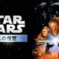 『スター・ウォーズ エピソード3/シスの復讐』Star Wars: The Phantom Menace (C) & TM 2015 Lucasfilm Ltd. All Rights Reserved.