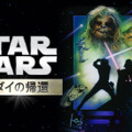 『スター・ウォーズ エピソード6/ジェダイの帰還』Star Wars: Return of the Jedi (C) & TM 2015 Lucasfilm Ltd. All Rights Reserved.