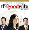 「グッド・ワイフ 彼女の評決」 - (C) 2011 CBS Studios Inc. THE GOOD WIFE and all related marks and logos are marks of CBS Studios Inc. All Rights Reserved.