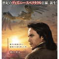 『ジョン・カーター』 -(C) 2011 Disney. JOHN CARTER(tm) ERB, Inc.