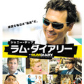 『ラム・ダイアリー』 -(C) 2010 GK Films, LLC. All Rights Reserved.